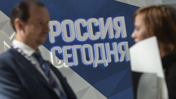 Логотип МИА Россия сегодня. Архивное фото