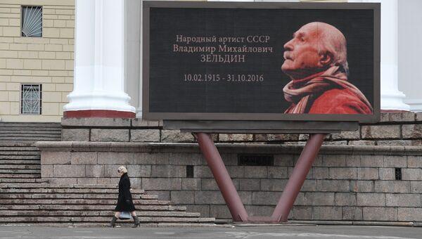 Билборд у театра Советской Армии в Москве в память об актере Владимире Зельдине