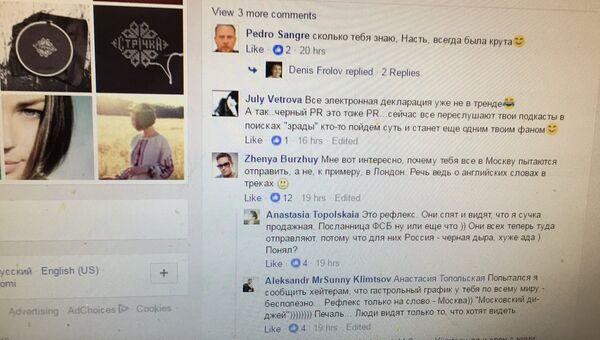 Скриншот страницы Анастасии Топольской в ФБ