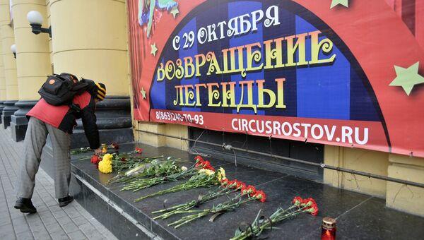 Цветы в память об Олеге Попове у ростовского цирка. Архивное фото