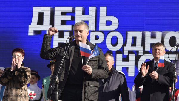 Сергей Аксенов выступает на митинге, посвященном празднованию Дня народного единства в симферополе
