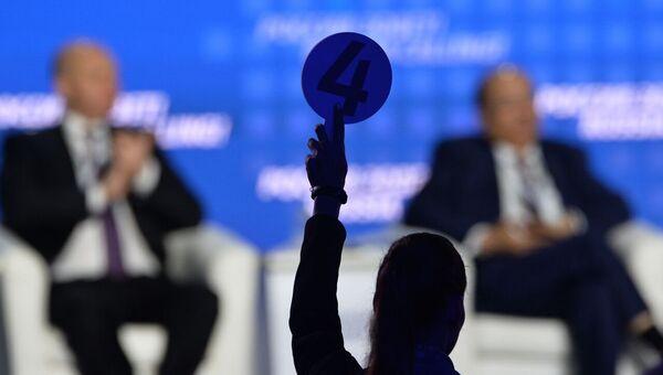 Инвестиционный форум Россия зовет!