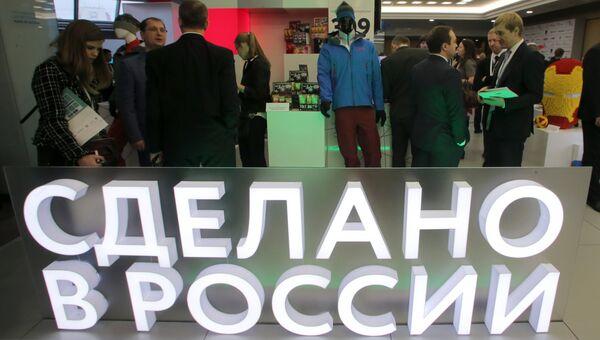 Международный форум Сделано в России. Архивное фото.