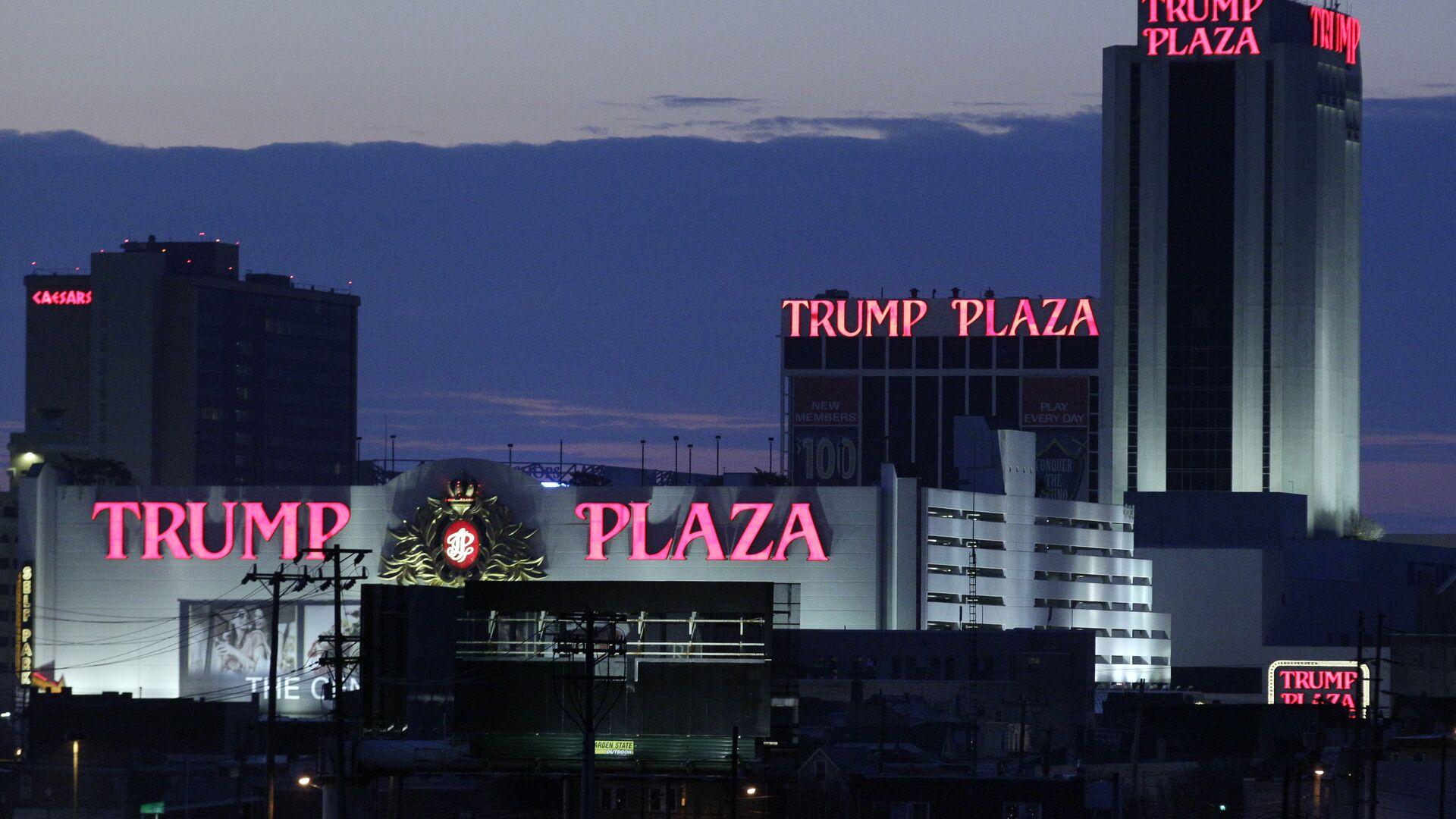 Отель и казино Trump Plaza в Атлантик-Сити - РИА Новости, 1920, 20.02.2021