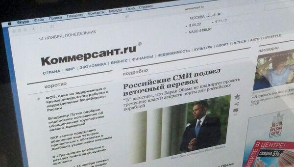 Экран монитора с интернет-страницей Коммерсант.ru. Архивное фото