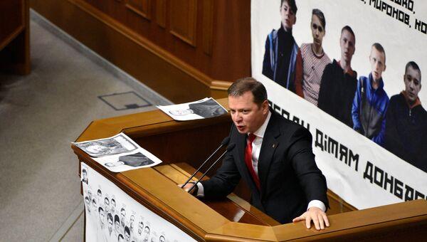Лидер фракции Радикальной партии Олег Ляшко выступает на заседании Верховной рады Украины в Киеве, 15 ноября 2016 года