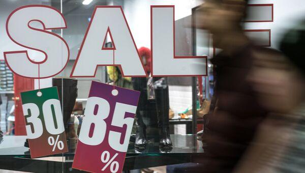 Начало сезона распродаж в Москве