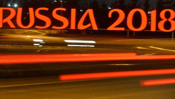 Оформление улиц символикой чемпионата мира по футболу 2018 года. Архивное фото