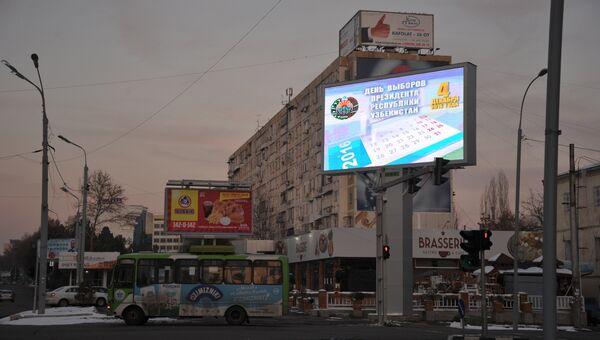 Предвыборная агитация на улицах Ташкента, Узбекистан. Архивное фото