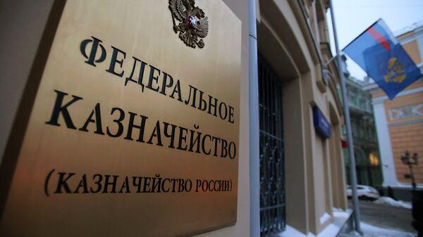 Здание Федерального казначейства (Казначейства России) в Москве