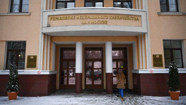 Здание управления Федерального Казначейства в Москве. Архивное фото.
