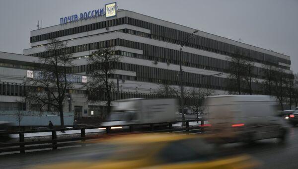 Центральный офис ФГУП Почта России на Варшавском шоссе в Москве. 9 декабря 2016