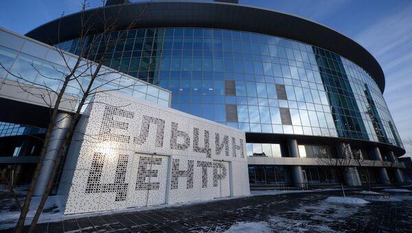 Здание Ельцин Центра в Екатеринбурге
