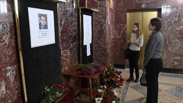 Фотография и некролог в холле здания министерства иностранных дел РФ в Москве в связи с гибелью посла России в Турции Андрея Карлова