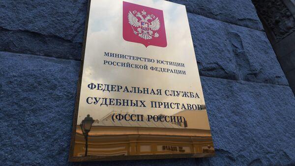 Федеральная служба судебных приставов России