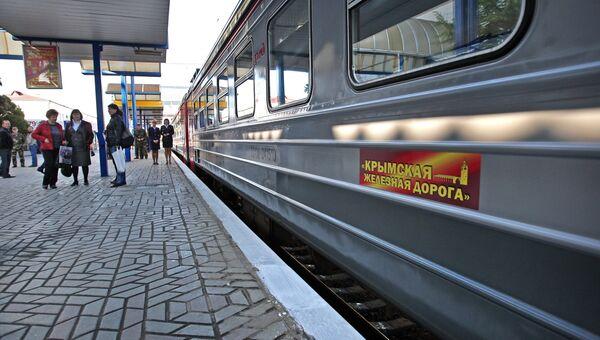 Крымская железная дорога. Архивное фото