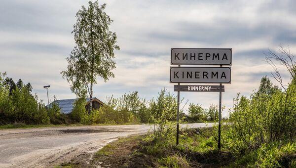 Дорожный знак деревни Кинерма