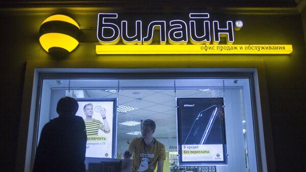 Офис обслуживания абонентов компании Билайн в Москве