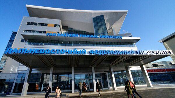 Здание Дальневосточного федерального университета