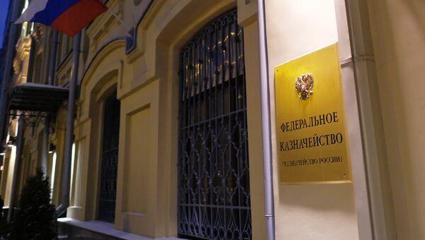 Федеральное казначейство России. Архивное фото