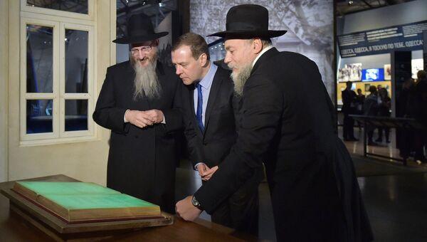 Премьер-министр РФ Дмитрий Медведев посетил Еврейский музей и центр толерантности