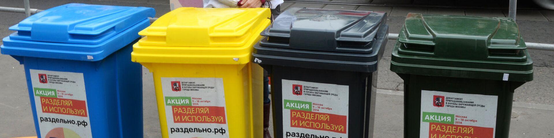 На работе вам понадобилось выбросить бумажный стаканчик из-под кофе в один из контейнеров для раздельного сбора мусора. Какого обычно цвета тот, что для бумаги? - РИА Новости, 1920