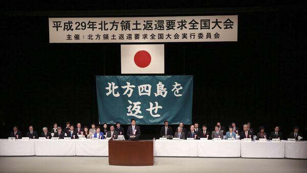 Торжественное собрание, посвященное Дню северных территорий в Токио. 7 февраля 2017 года