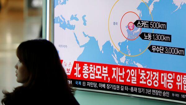Новостное табло о запуске баллистических ракет с территории КНДР. 6 марта 2017 года