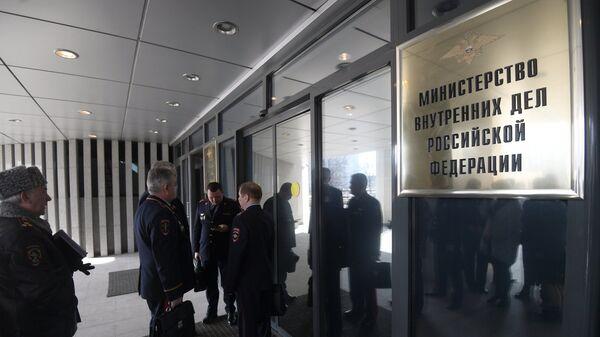 У входа в здание Министерства внутренних дел России. Архивное фото