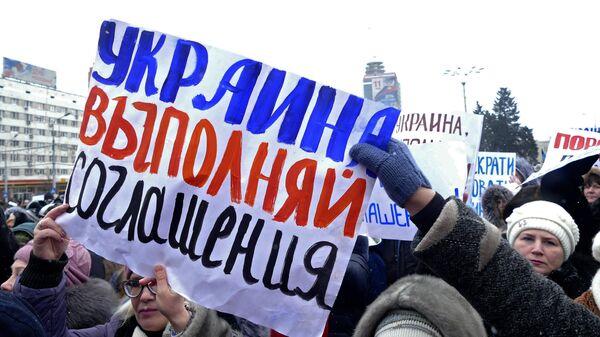 Жители Донецка на митинге-обращеннии к мировым лидерам