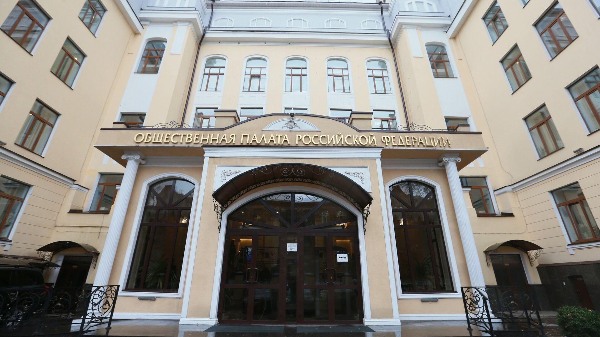 Здание Общественной палаты РФ в Москве - РИА Новости, 1920, 27.01.2021