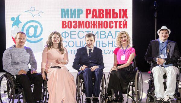 Завершается прием заявок на фестиваль Мир равных возможностей