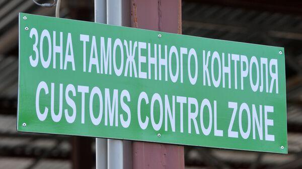 Табличка с надписью Зона таможенного контроля на межгосударственном пункте пропуска Александровка на белорусско-украинской границе
