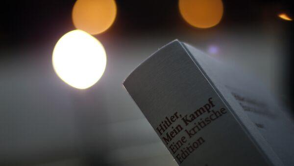 Книга Адольфа Гитлера Майн Кампф. Архивное фото