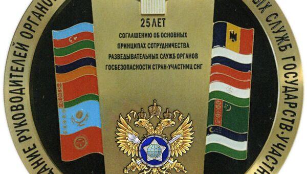 Эмблема совещания руководителей органов безопасности и разведслужб стран СНГ