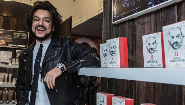 Певец Филипп Киркоров на презентации собственной парфюмерной коллекции Я в Москве