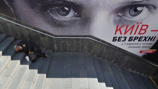 Бездомный на улице Киева, Украина. Архивное фото