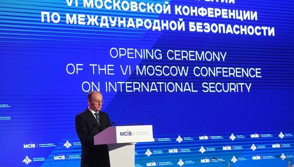 Секретарь Совета безопасности РФ Николай Патрушев на церемонии открытия VI Московской конференции по международной безопасности. 26 апреля 2017