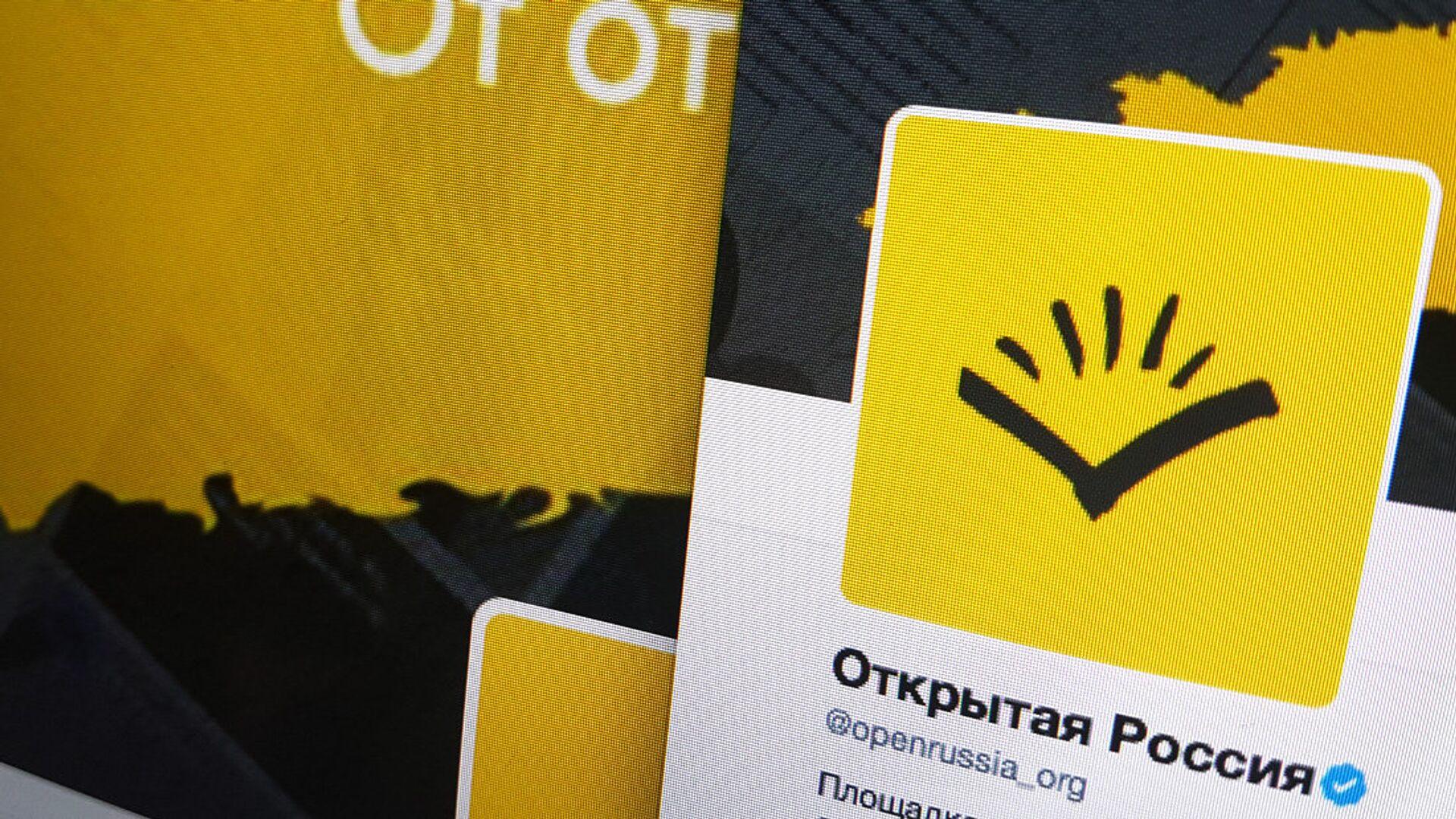 Логотип организации Открытая Россия - РИА Новости, 1920, 01.06.2021