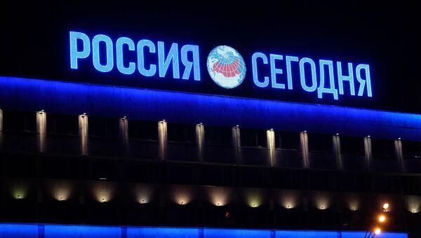 Здание МИА Россия сегодня в Москве. Архивное фото