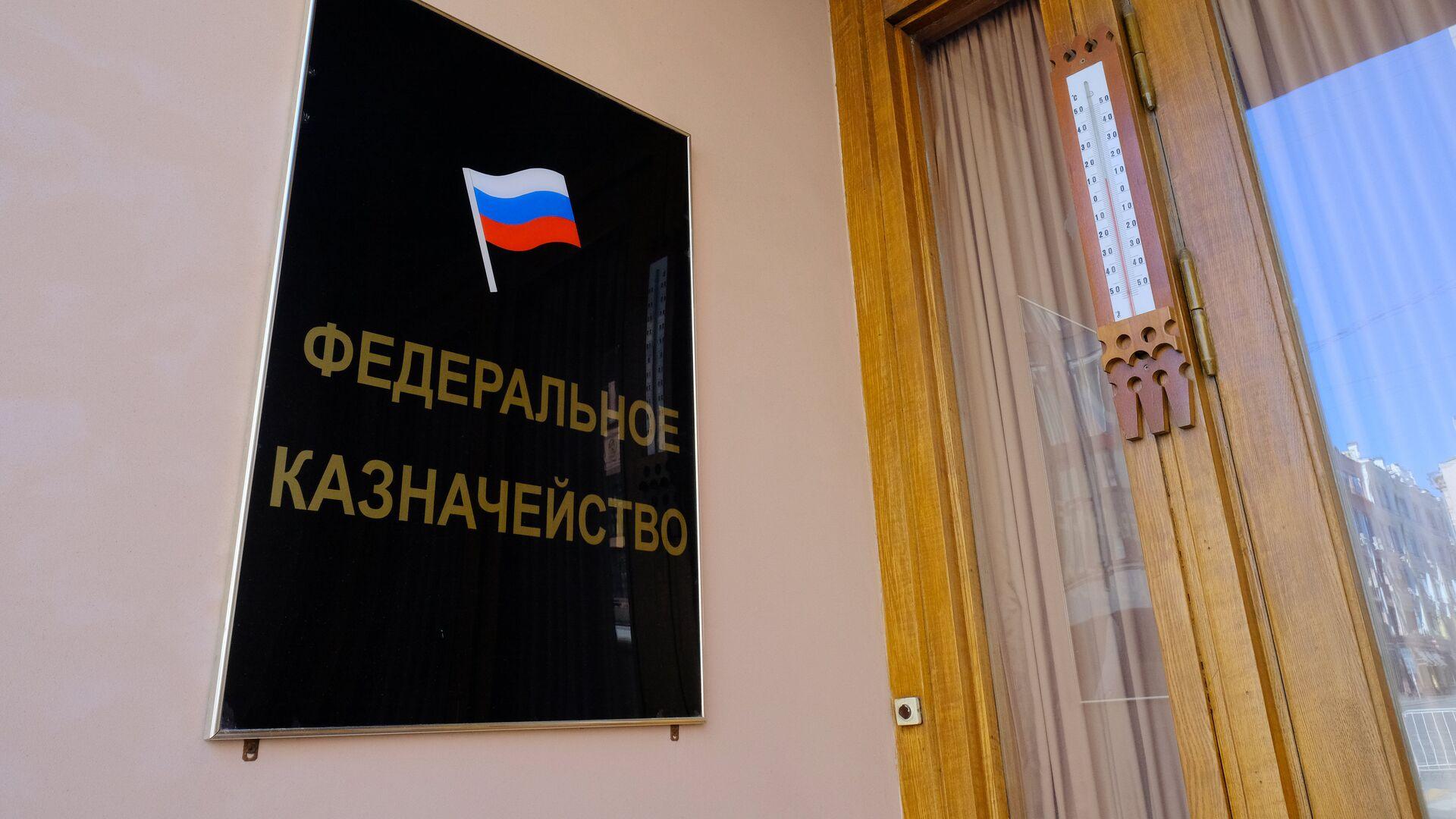 Табличка у входа в здание Федерального Казначейства - РИА Новости, 1920, 18.02.2021