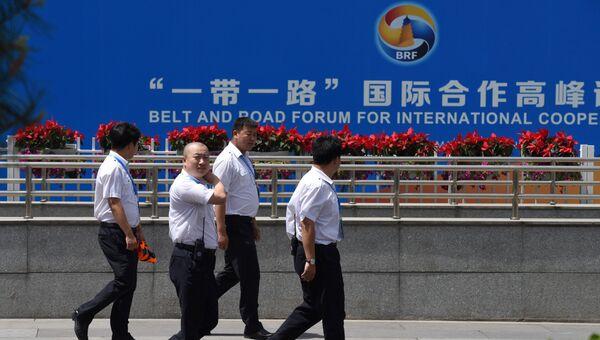 Пекин накануне форума Один пояс и один путь