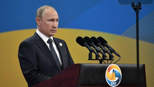 Президент РФ Владимир Путин выступает на церемонии открытия Международного форума Один пояс, один путь в ходе рабочей поездки в Китай. 14 мая 2017