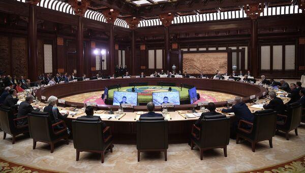 Заседание круглого стола Международного форума Один пояс, один путь. 15 мая 2017