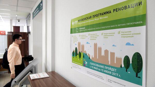 Информационный центр голосования по реновации в центре госуслуг района Басманный в Москве. Архивное фото