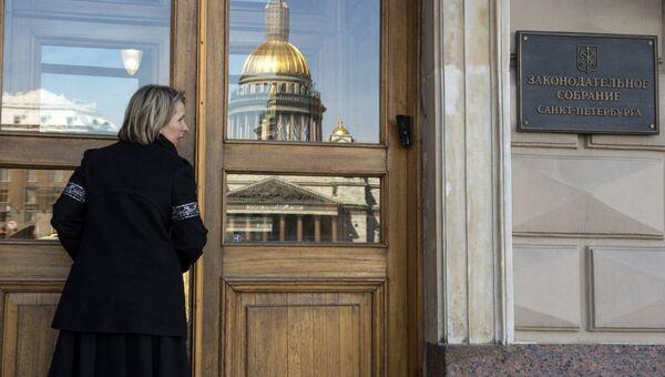 Вход в здание городского законодательного собрания в Санкт-Петербурге