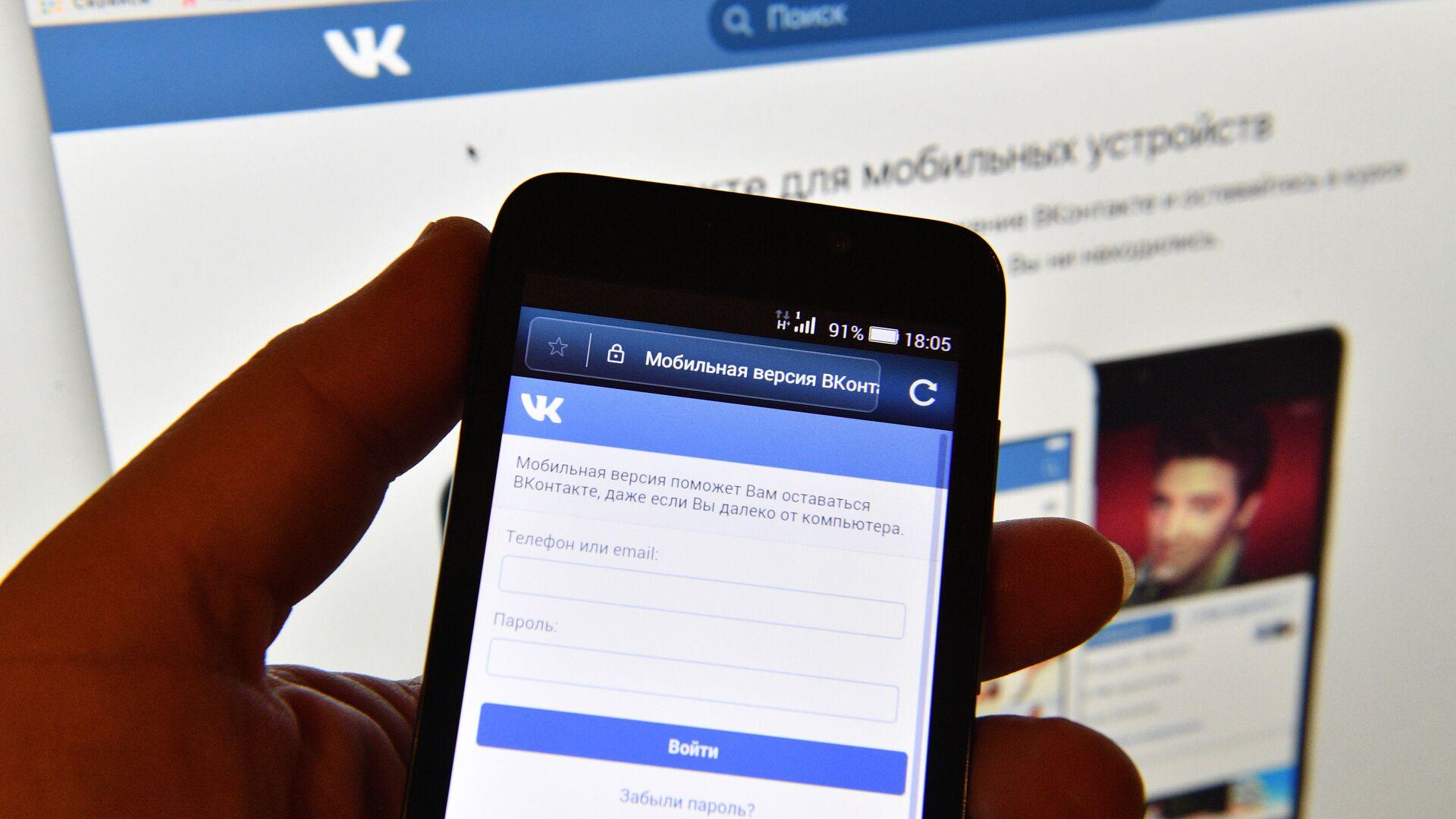Страница социальной сети Вконтакте на экране смартфона - РИА Новости, 1920, 13.09.2020