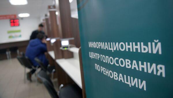 Голосование по программе реновации жилья в Москве