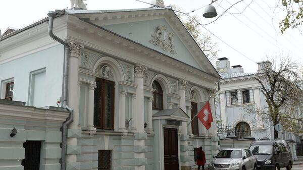 Здание посольства Швейцарии в Москве