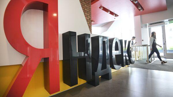 Офис компании Яндекс в Москве. Архивное фото